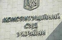 Сегодня КС взялся за закон о выборах Президента