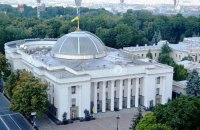 Рада отправила на доработку президентский законопроект о снятии неприкосновенности