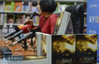 """В книжном магазине """"Буква"""" презентовали книгу """"Майдан. Нерассказанная история"""""""