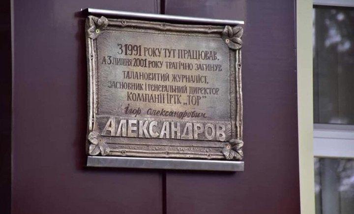 Меморіальна дошка Ігорю Александрову у місті Слов'янську