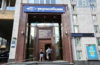 МФК розпочала підготовку до покупки частки в Укргазбанку