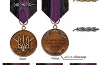 Міноборони затвердило нову медаль за поранення