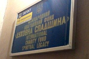 """Неизвестные разгромили помещения благотворительного фонда """"Духовное наследие"""" на Крещатике"""