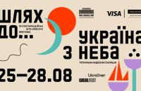 До Дня Незалежності Троїцький представляє мультимедійний проєкт «Шлях до...»