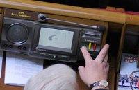Раді пропонують голосувати за допомогою сенсорних кнопок