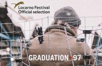 Украинский короткометражный фильм отобрали в конкурс кинофестиваля в Локарно
