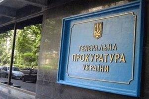ГПУ расследует уголовное производство против Власенко