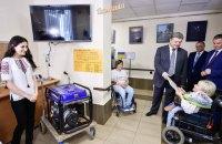 Порошенко подарил дизельный генератор центру реабилитации инвалидов в Виннице