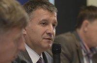 Аваков: Донецк - это тоже Украина