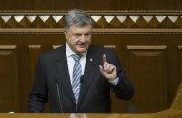 Порошенко: законопроект об Антикоррупционном суде должен быть принят и подписан в июне