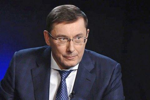 Луценко анонсував нове подання доРади назняття депутатської недоторканності