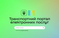 В Україні запрацював портал з електронними послугами в транспортній сфері