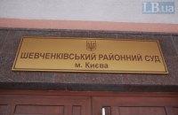 Полиция эвакуировала 200 человек из-за сообщения о минировании Шевченковского райсуда Киева