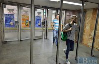 Київський метрополітен перезапустив тендер на дві станції в бік Виноградаря