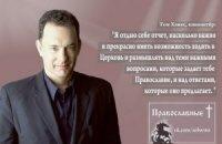 Православні вирішили зробити місіонерами Валуєва, Шевчука і Тома Хенкса