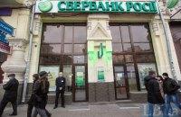 Банкам із російським капіталом можуть заборонити виведення коштів у РФ