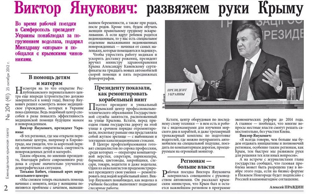 """Перед парламентськими виборами Янукович, звісно, відвідав Крим і пообіцяв """"розв'язати йому руки"""", """"Крымский телеграфъ"""" № 204 (41), 25 жовтня 2012 року"""