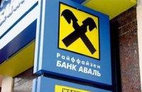 ЕБРР хочет купить долю в Райффайзен Банке Аваль