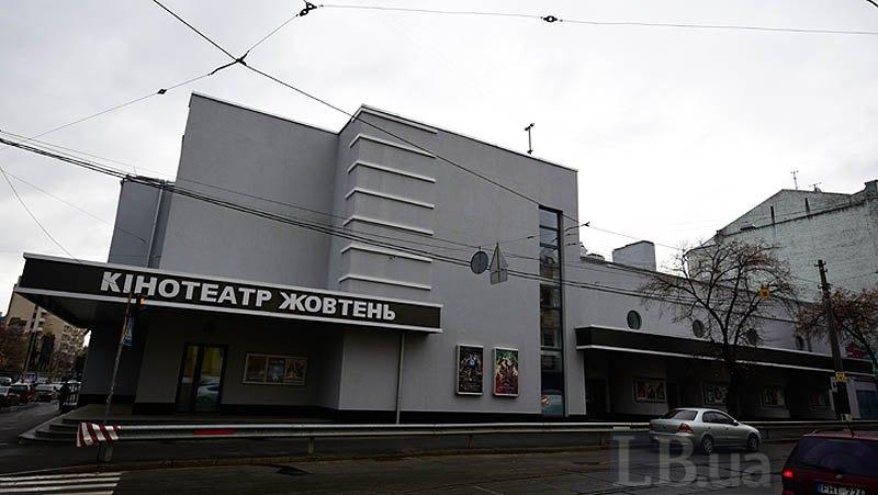 Кінотеатр Жовтень, сучасне фото