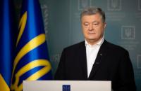 Порошенко выступил с последним обращением на посту Президента Украины