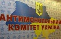 АМКУ оштрафовал два облэнерго на 45 млн гривен
