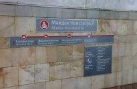 В метро Харькова мужчина бросился под поезд