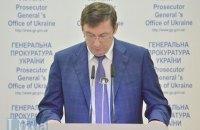 Луценко намерен привлечь ФБР и Скотланд-Ярд к экспертизе разговора Саакашвили с Курченко