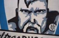 """Перед матчем з """"Шахтарем"""" фани """"Динамо"""" розмалювали свій сектор на """"Олімпійському"""" приголомшливим графіті"""