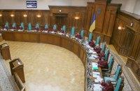 КС признал законной отсрочку внесения изменений в Конституцию в части децентрализации
