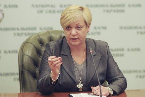 Гонтарева оголосила про пом'якшення політики Нацбанку