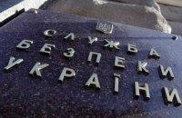 СБУ люстрировала 0,3% своих сотрудников