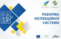 Кабмін оголосив реформу системи державного нагляду
