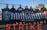Ультрас ще одного клубу Української прем'єр-ліги оголосили бойкот своїй команді