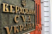 ВСУ отрицает обвинения в незаконном смягчении приговоров