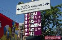 У Києві з'явилися загадкові туристичні вказівники