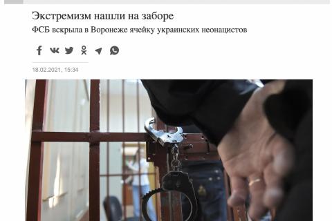 """Facebook заблокировал сообщение росСМИ о """"связанных с Украиной радикалов"""""""