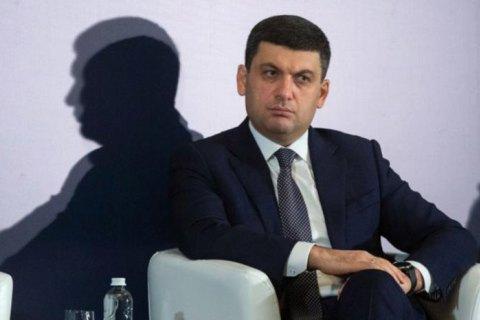 Гройсман поддержал сокращение количества депутатов Рады