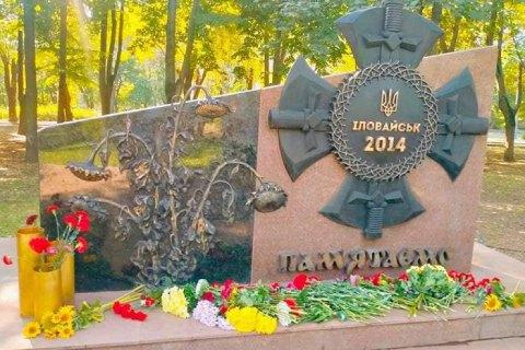 У центрі Кривого Рогу знову пошкодили пам'ятник загиблим під Іловайськом воїнам