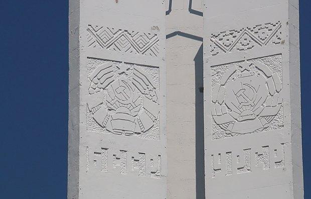 Символи УРСС і БССР на стелі
