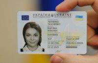 В Украине официально стартовал переход на биометрические паспорта