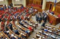 Рада рассмотрит законопроект о Конституционном Суде на следующей неделе