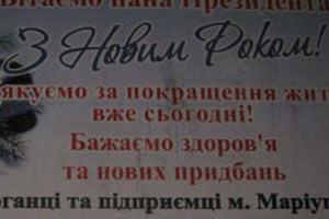 "Мариупольские пенсионеры поблагодарили Януковича за ""покращення життя"""