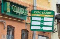 Кабмин решил влить в Ощадбанк 11 миллиардов гривен