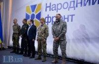 """В """"Народном фронте"""" информацию о Мартыненко назвали попыткой сорвать соглашение о ХАЭС"""