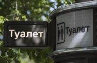 Мінрегіон вводить обов'язкову наявність туалетів у супермаркетах і великих магазинах