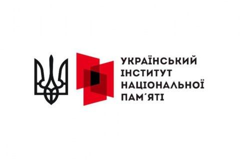 В Украине запустили сервис поиска данных о репресированных с 1917 по 1991 год