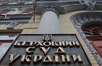 15 судей Верховного суда Украины подали заявления об отставке