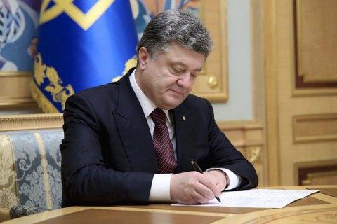 """Порошенко підписав закон про виплату компенсацій клієнтам """"Михайлівського"""""""