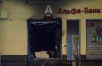 В центре Львова подожгли отделение Альфа-банка