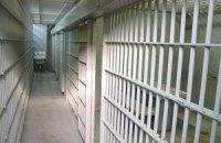 Кабмін витратить на в'язниці 2014 року стільки само, скільки на науку